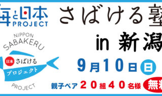 sabakeru_20170910_event_img_880x430