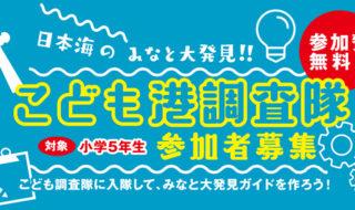kodomo_chousatai_event_img_880x430