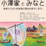 20181113_minato_01