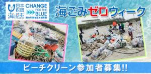 (修正版)beachclean2019_event_img_880x430