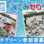 (修正版)beachclean2019_event_img_880x430