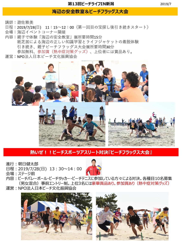 ビーチライフIN新潟プログラム_p001