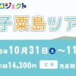 kids_awashima_event_img_880x430