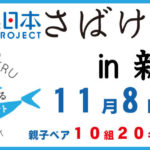 sabakeru_2020_event_img_880x430[1]
