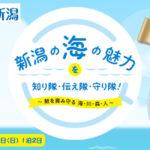 umi-mottoshiritai2020_event_img2_880x430