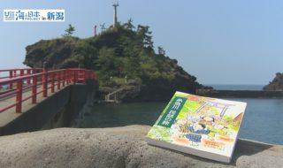 新潟県-A16-S01