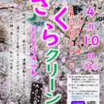 20210410さくらクリーン(変更)_p001